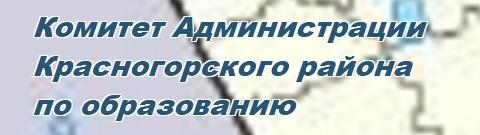 Новости образования, Комитет по образованию с.Красногорское