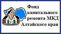 Фонд капитального ремонта МКД АК